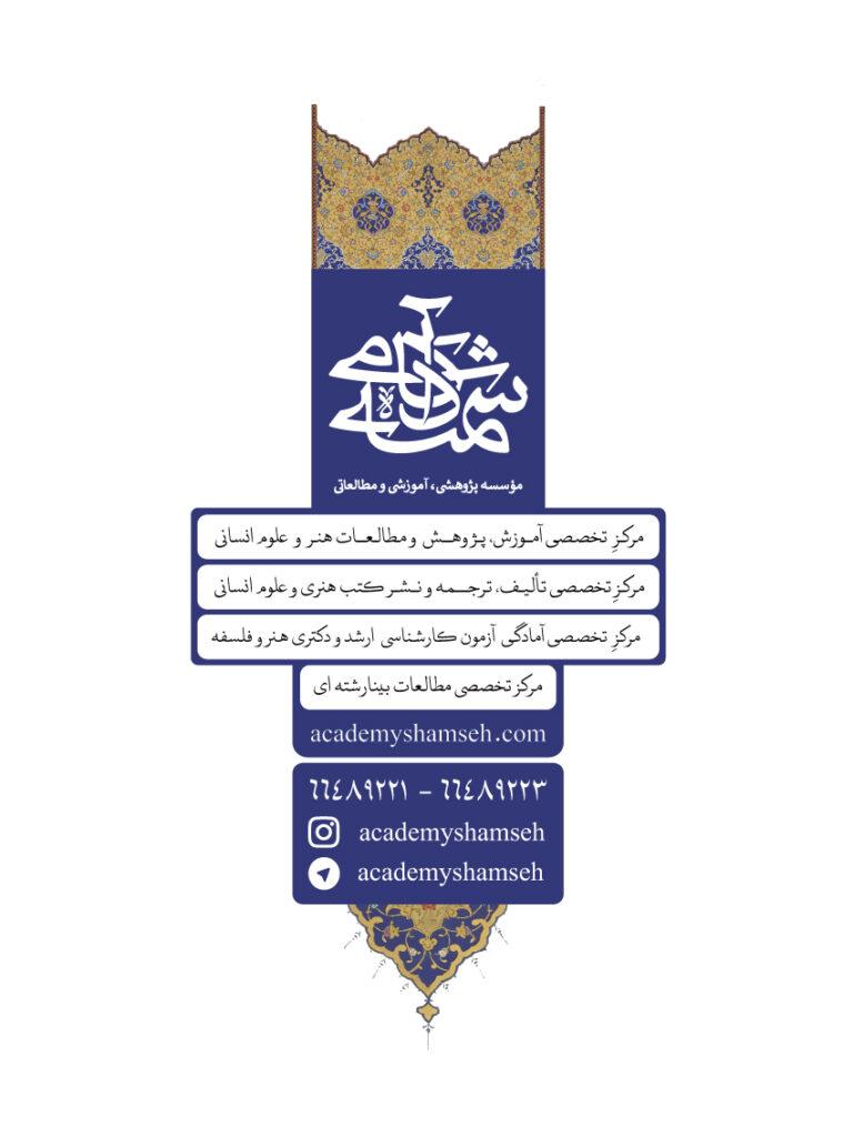 مؤسسه پژوهشی،آموزشی و مطالعاتی آکادمی شمسه