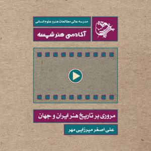 مروری بر تاریخ هنر ایران و جهان با دکتر علی اصغر میرزایی مهر