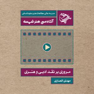 مروری بر نقد ادبی و هنری مهدی انصاری ویدیو کلاس
