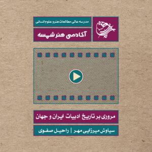تاریخ ادبیات ایران و جهان - راحیل صفوی - سیاوش میرزایی مهر