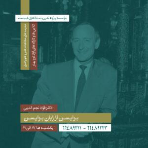 برایسن از زبان برایسن دکتر فواد نجم الدین