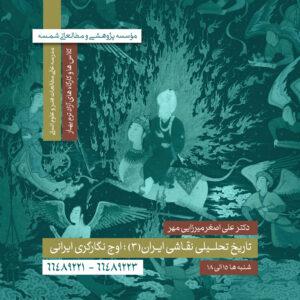 تاریخ تحلیلی نقاشی ایران دکتر میرزایی مهر