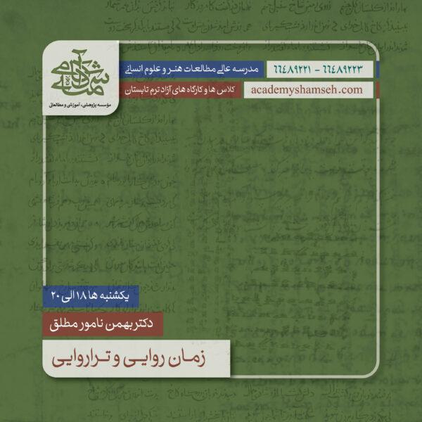 زمان روایی و تراروایی دکتر بهمن نامور مطلق