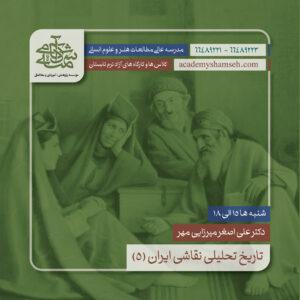 تاریخ تحلیلی نقاشی ایران 5 دکتر علی اصغر میرزایی مهر