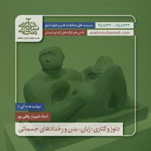 زبان، بدن و رخدادهای جسمانی دکتر شهریار وقفی پور