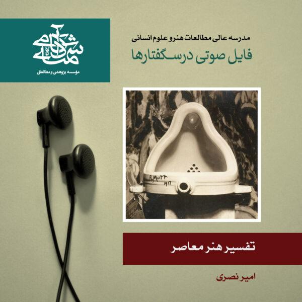 امیر-نصری-تفسیر-هنر-معاصر