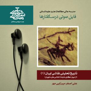 تاریخ تحلیلی نقاشی ایران (1):از دیوارنگاری غارها تا نقاشی های مانویان-image