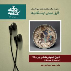 تاریخ تحلیلی نقاشی ایران (2) : از ورود اسلام تا حمله مغول-image