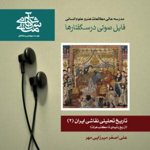 تاریخ تحلیلی نقاشی ایران (3):از ربع رشیدی تا مکتب هرات-image