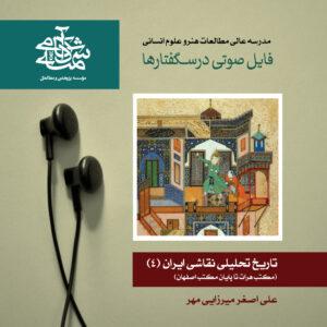 تاریخ تحلیلی نقاشی ایران (4): مکتب هرات تا پایان مکتب اصفهان-image