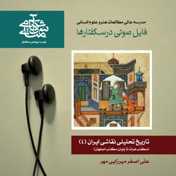 تاریخ-تحلیلی-نقاشی-ایران-4