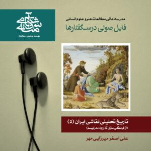 تاریخ تحلیلی نقاشی ایران (5) : از فرنگی سازی تا ورود مدرنیسم-image