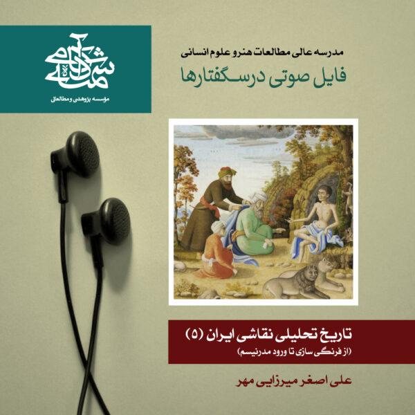تاریخ-تحلیلی-نقاشی-ایران--5