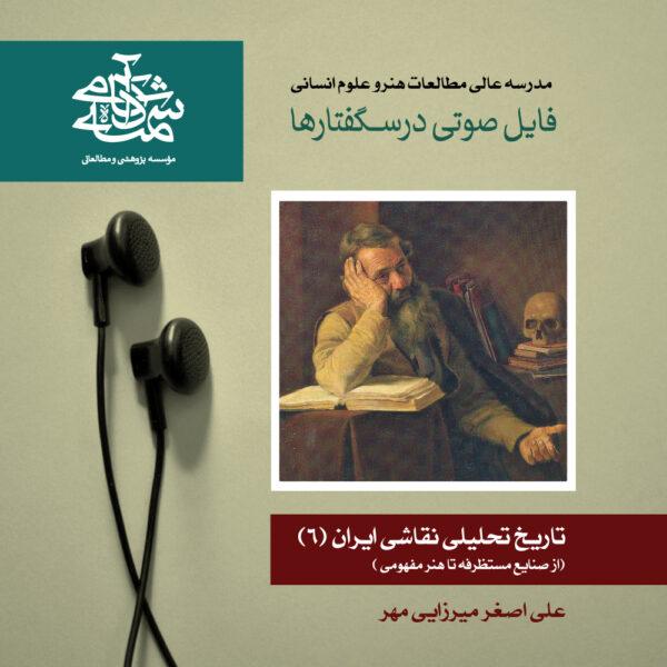 تاریخ-تحلیلی-نقاشی-ایران-6