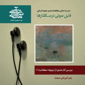 زهرا-ایرانی-صفت-هنر-از-دریچه-مکاتب-1