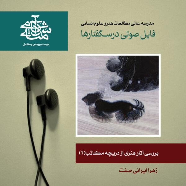 زهرا-ایرانی-صفت-هنر-از-دریچه-مکاتب-2