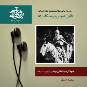 خوانش فرهنگی فیلم (ایدئولوژی در سینما)-image