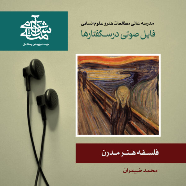 محمد-ضیمران-فلسفه-هنر-مدرن