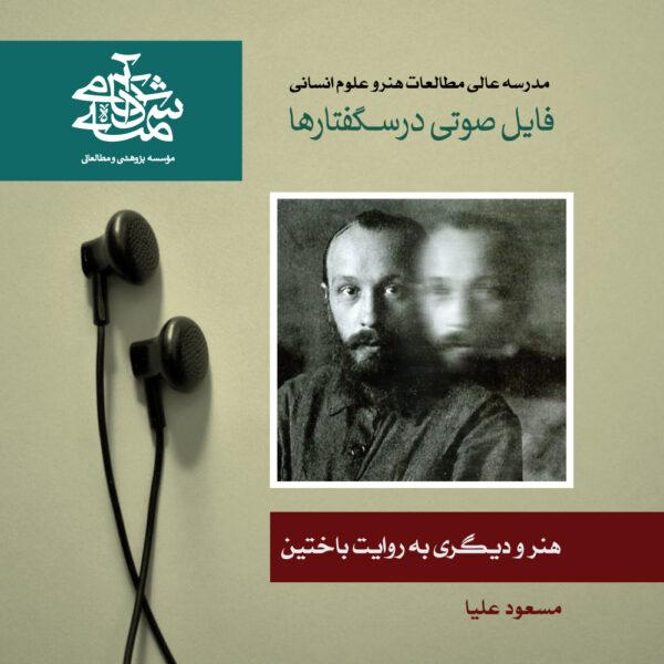 مسعود-علیا-هنر-و-دیگری-به-روایت-باختین