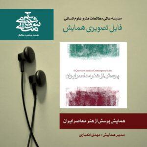 همایش پرسش از هنر معاصر ایران-image