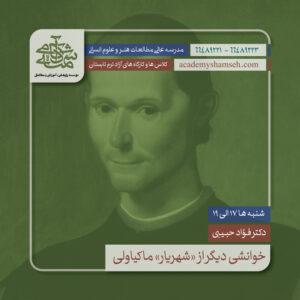 خوانشی دیگر از شهریار ماکیاولی دکتر فواد حبیبی