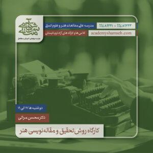 دکتر محسن مراثی کارگاه روشتحقیق و مقالهنویسی هنر