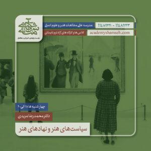 سیاستهای هنر و نهادهای هنر دکتر محمدرضا مریدی
