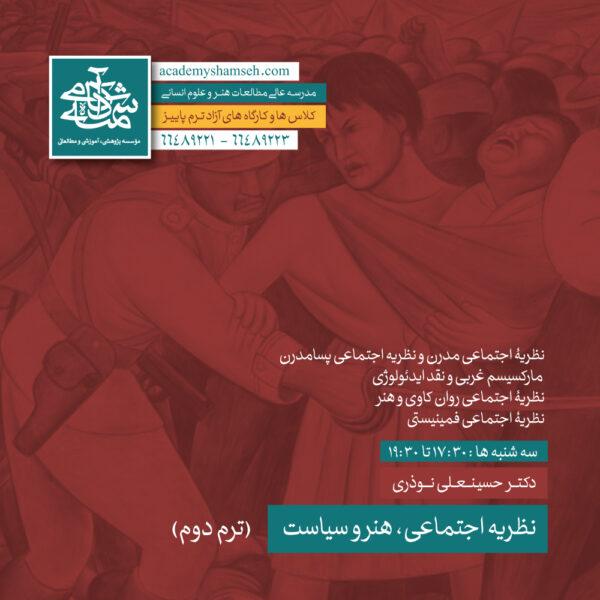 نظریه اجتماعی هنر و سیاست ترم دوم دکتر حسینعلی نوذری