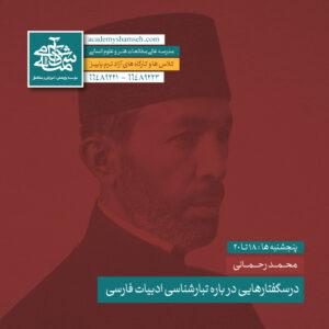 درسگفتارهایی درباره تبار شناسی اادبیات فارسی استاد محمد رحمانی